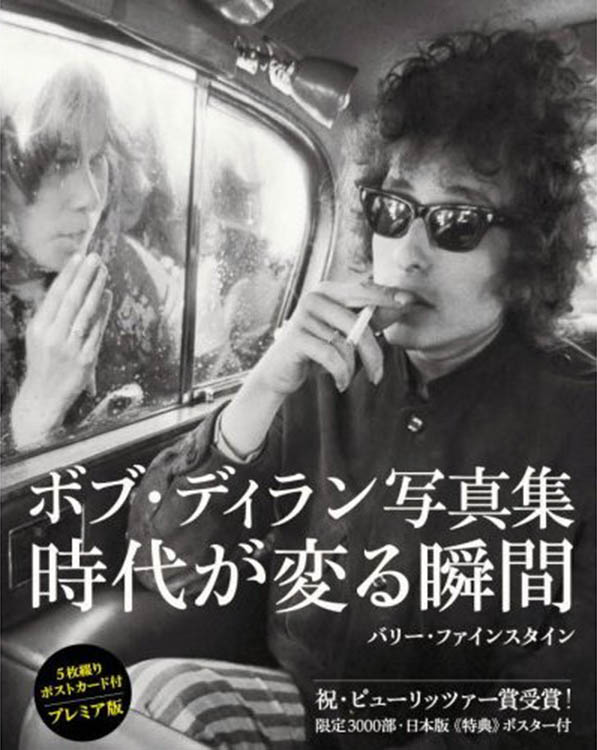 ボブ・ディラン写真集 時代が変る瞬間 bob dylan real moments barry feinstein P-Vine Books Blues Interactions, Ltd.,
