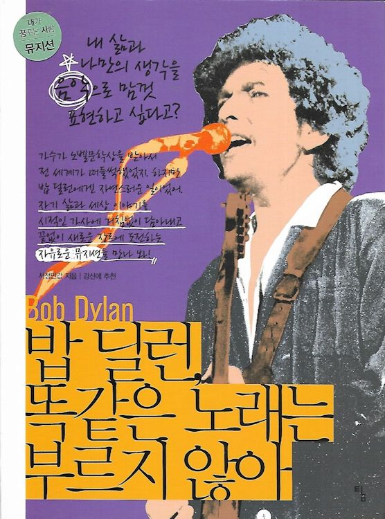 bob dylan I Don't Sing The Same Song book in Korean