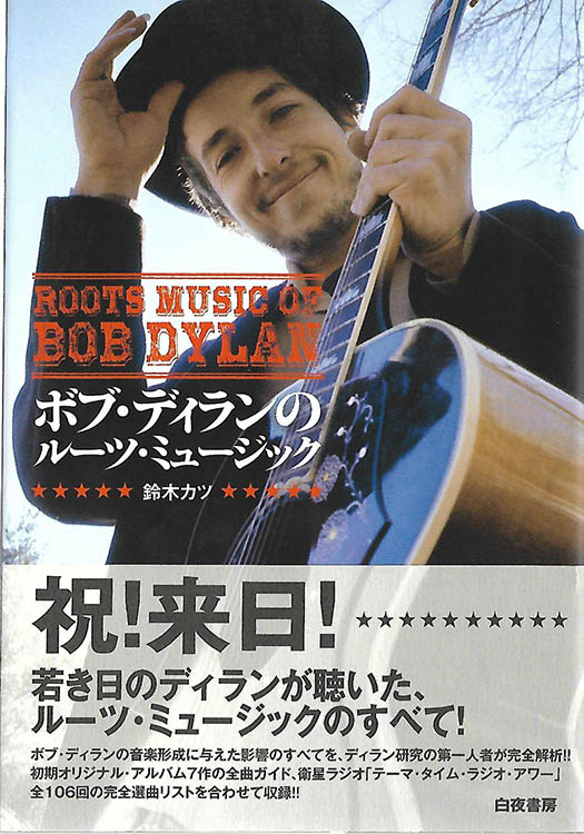 ボブ・ディランのルーツ・ミュージック roots music of bob dylan book in Japanese with obi