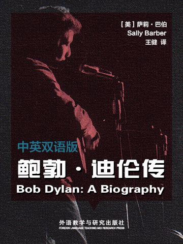 bob Dylan a biography sally barber book in Chinese