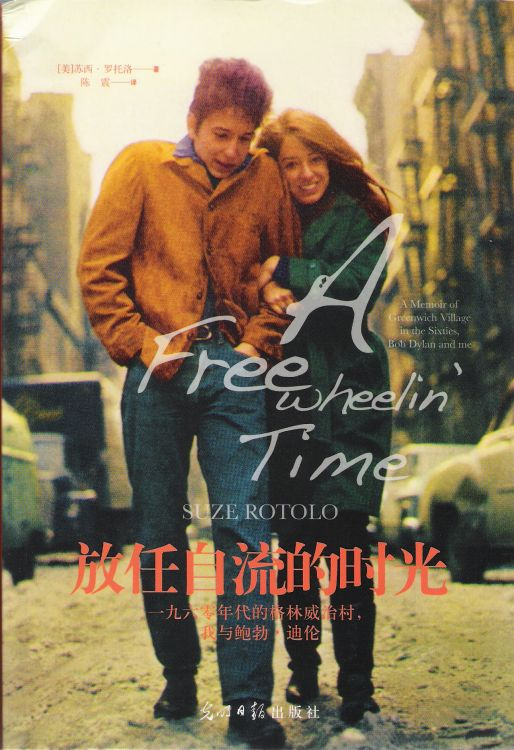 freewheelin' time Dylan book in Chinese