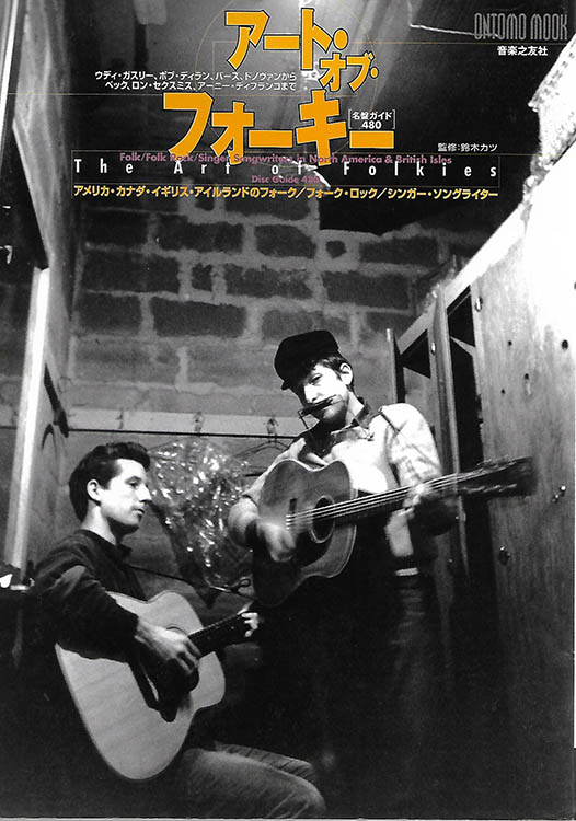 アート・オブ・フォーキー the art of folkies tatsu susuki bob dylan book in Japanese