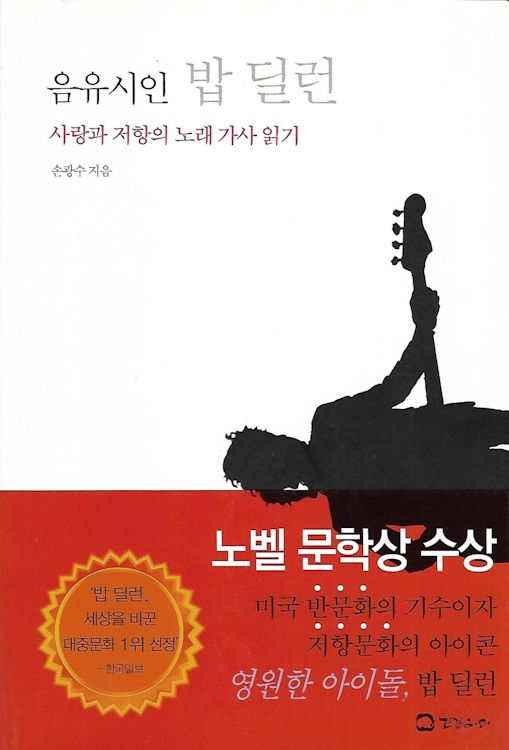 Bard Bob dylan korean book