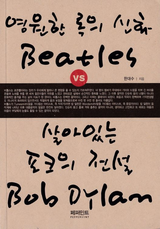beatles-versus-bob-dylan-korea