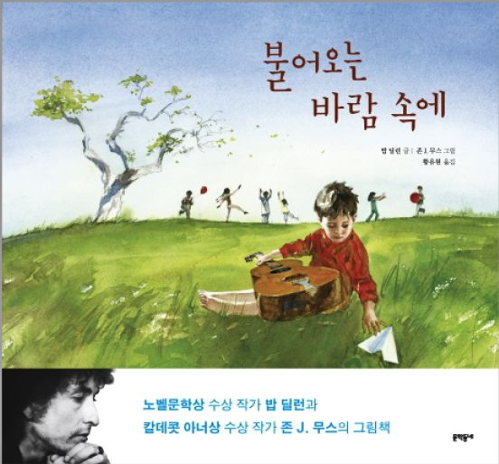불어오는 바람 속에  BLOWIN' IN THE WIND book in Korean