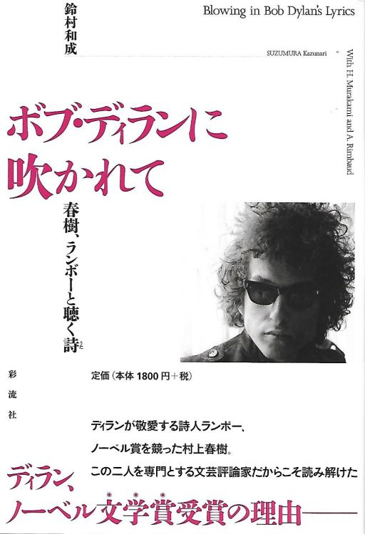 ボブ・ディランに吹かれて 春樹、ランボーと聴く詩 blowing in the wind Kazunari Suzumura bob dylan book in Japanese with obi