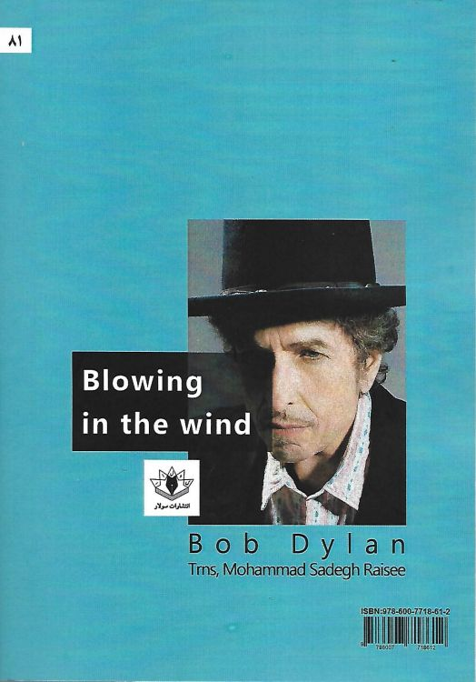 blowing in the windtranslation by Mohammad Sadegh Raisee. Soolar Publication 2016 Dylan book in Farsi