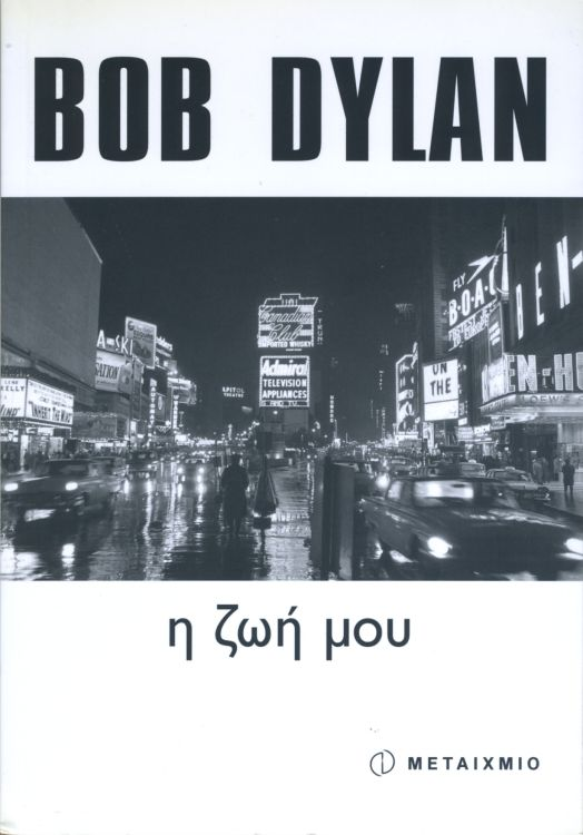 Η ΖΏΉ ΜΟΥ chronicles dustcover bob dylan book in Greek