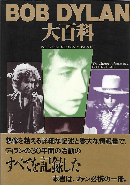 ボブ・ディラン大百科 stolen moments bob dylan book in Japanese with obi