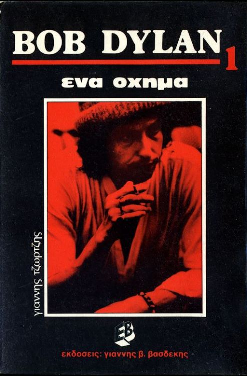 ΕΝΑ ΟΞΗΜΑ bob dylan book in Greek