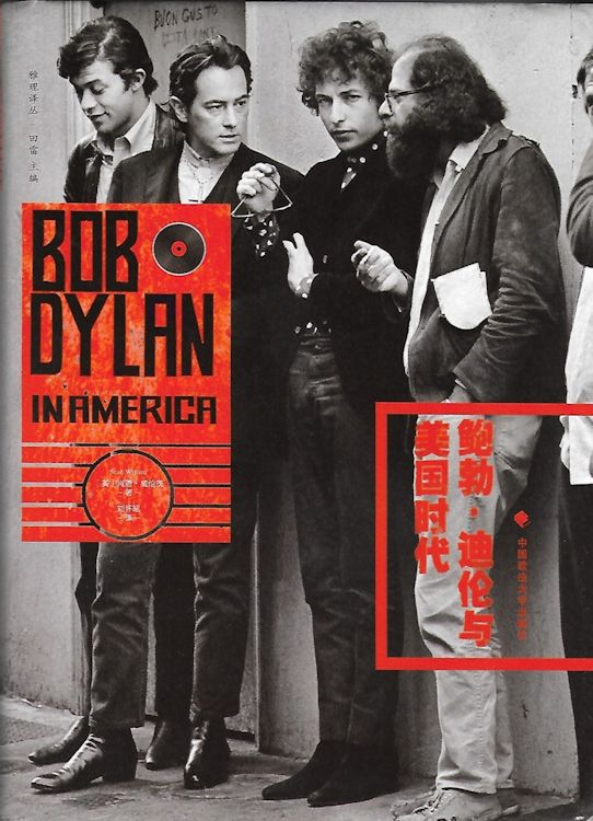 鲍勃·迪伦与美国时代 bob Dylan in america book in Chinese