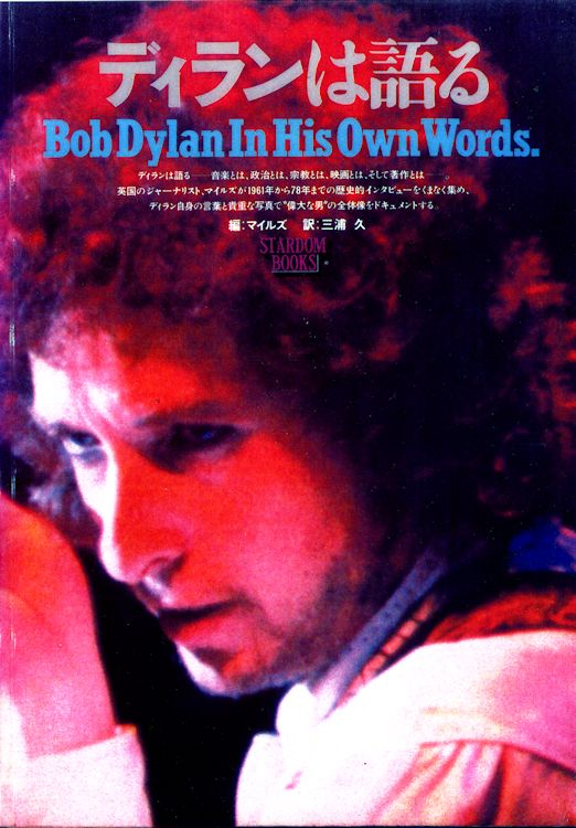 bob dylan in his own words miles book in Japanese