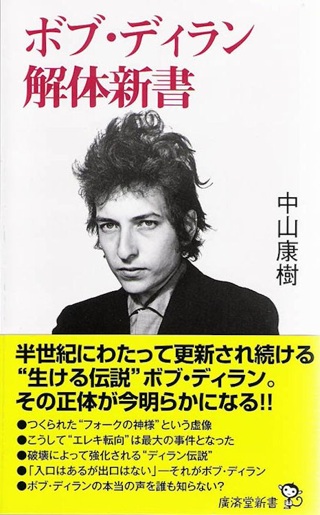 bob dylan book ボブ・ディラン解体新書 in Japanese with obi