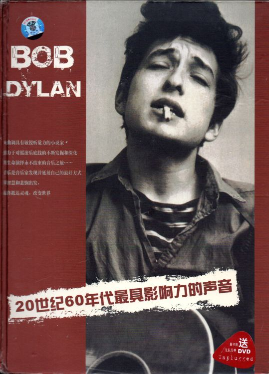 bob Dylan musicdoors 2006 book in Chinese
