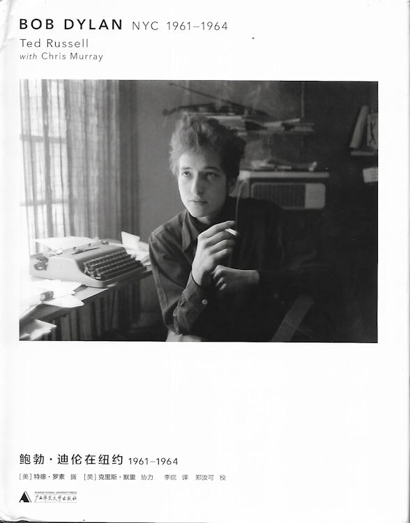 鲍勃·迪伦在纽约 bob Dylan nyc 1961-1964 book in Chinese