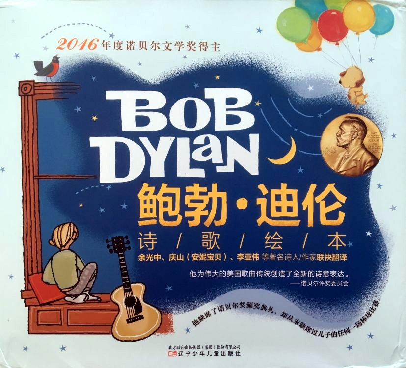 bob Dylan poetry box book in Chinese