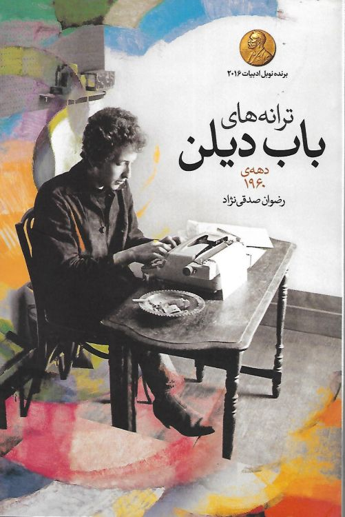 رضوان صدقي‌نژاد باب ديلن the lyrics of bob Dylan the 60's book in Farsi