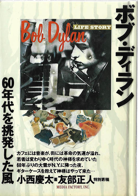 ボブ・ディラン 60年代を挑発した風 bob dylan the life story by keita konishi media factory inc 1992 hardback book in Japanese plasic sleeve