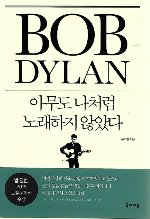 bob dylan the times they are a-changing book in Korean