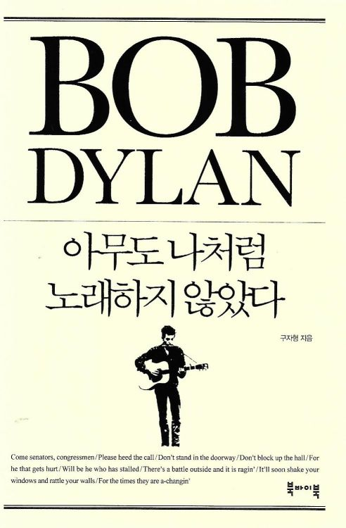 bob dylan the times they are a-changing book in Korean with obi