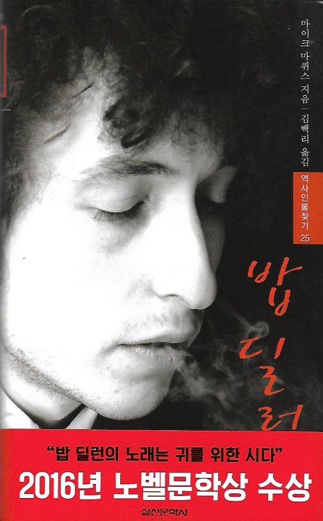 밥 딜런 평전 chimes of freedom Best Literary Dylan book in Korean