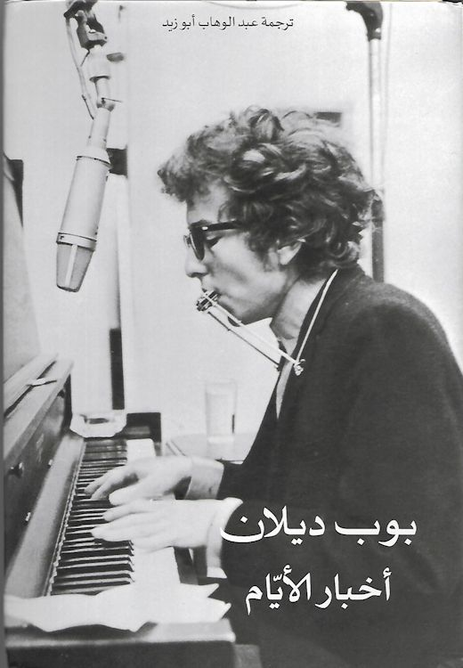 Chronicles Bob Dylan book in Arabic