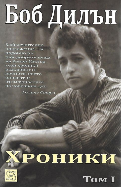 kronikie tom 1 Bob Dylan book in Bulgarian