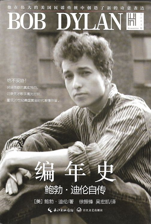 chronicle 2019 Dylan book in Chinese