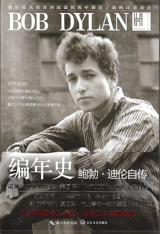 chronicle 2019 Dylan book in Chinese with obi