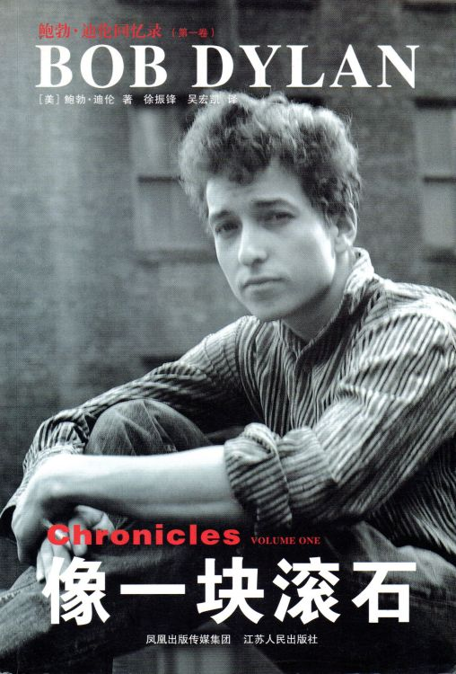 chronicles Dylan book in Chinese