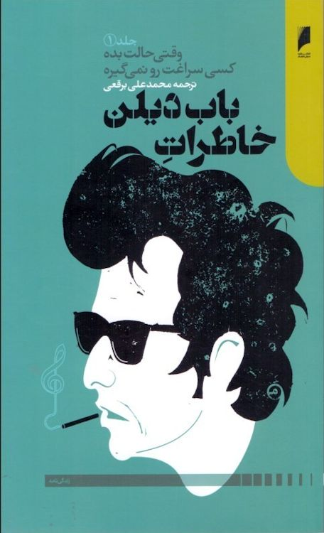 chronicles Donya-ye Eqtesad 2017 Dylan book in Farsi