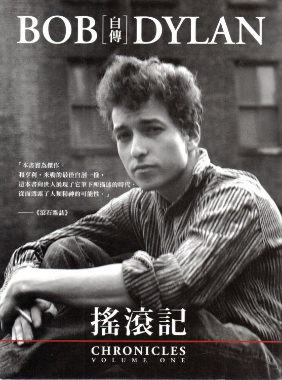 chronicles taiwan Dylan book in Chinese