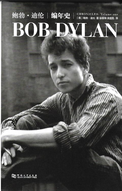 chronicle 2017 Dylan book in Chinese