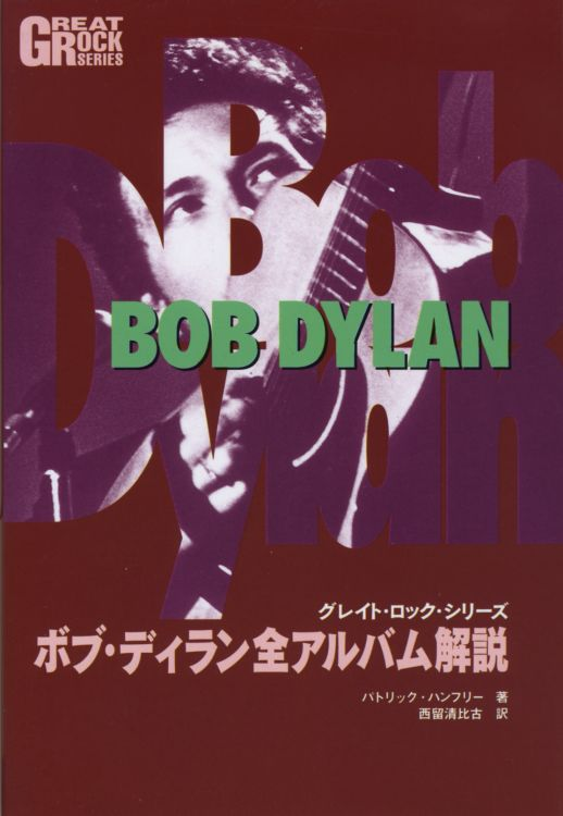 complete guide humphries bob dylan book in Japanese