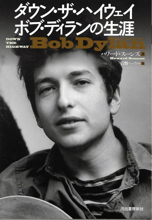 ダウン・ザ・ハイウェイ ボブ・ディランの生涯 down the highway Grove Atlantic Inc., Kawade Shobo Shinsha