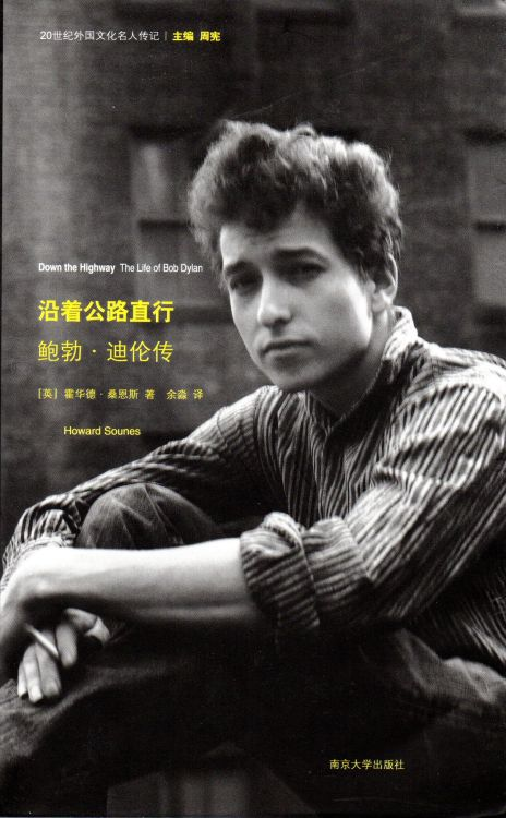 Dylan book in Chinese