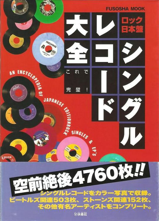 an encyclopedia of japanese edition rock singles bob dylan book in Japanese