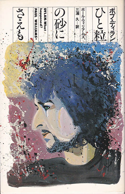 every grain of sand dylan what happened bob dylan book in Japanese