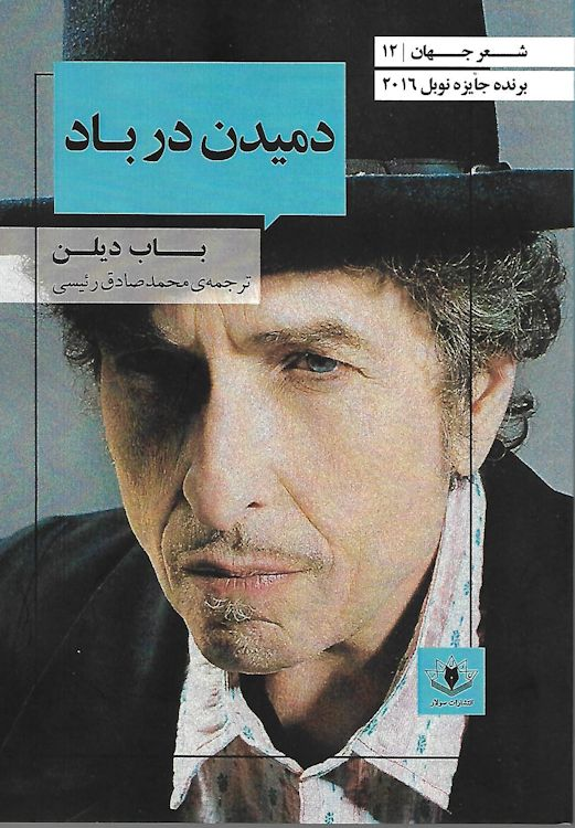 blowing in the wind in farsi 2016 front cover