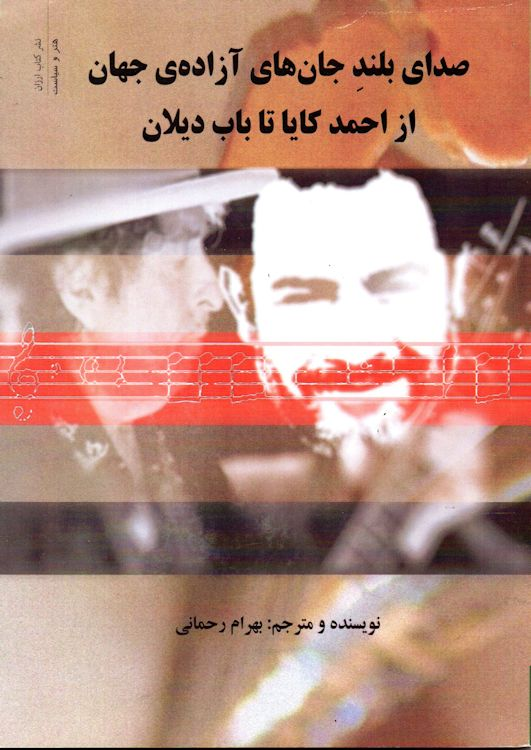 songs of freedom in the world from ahmet kaya to bob dylan book in Farsi