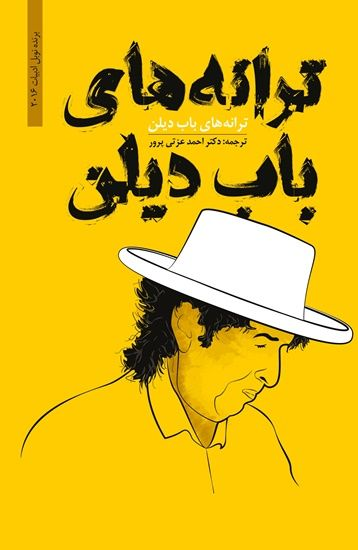 احمد عزتي‌پور باب ديلن bob dylan book in Farsi