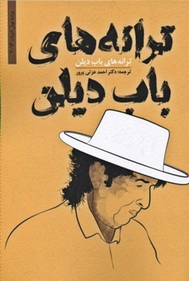 bob dylan book in Farsi 3 alternate