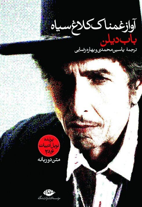 bob dylan book in Farsi 4