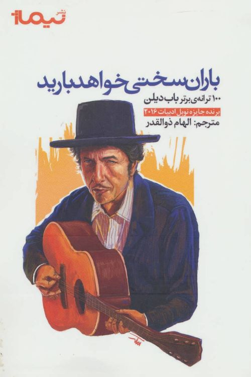 bob dylan book in Farsi 5