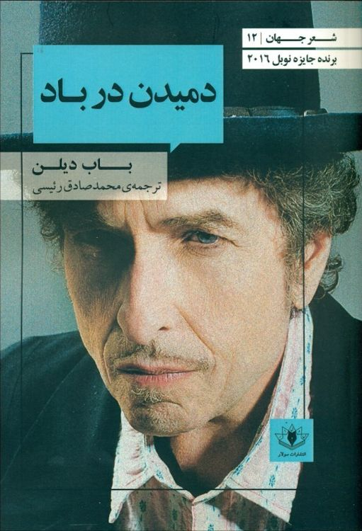 bob dylan book in Farsi 6