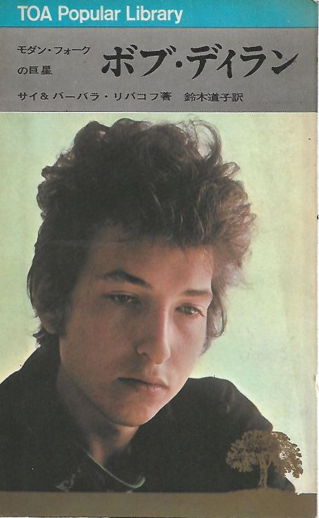 folk rock the bob dylan story Sy and Barbara Ribakove,              Dell Publishing Co, Inc. 1966 book in Japanese
