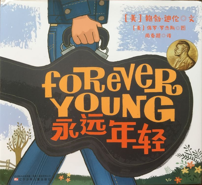 forever young Dylan book in Chinese