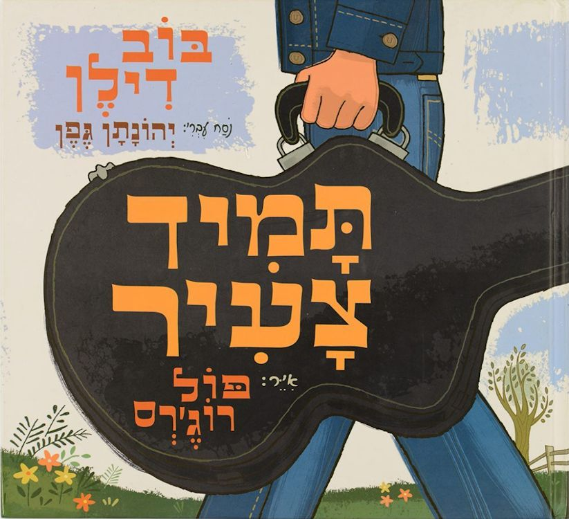 תמיד צעיר Forever Young Dylan book in Hebrew