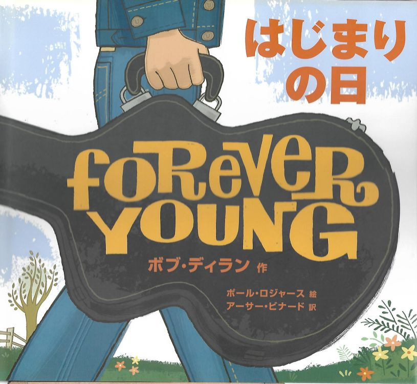 forever young iwasaki 2010 bob dylan book in Japanese