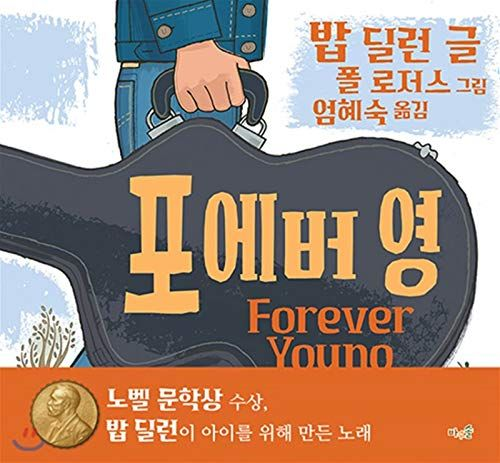 포에버 영 FOREVER YOUNG book in Korean